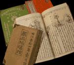 本店保留的明治時代的醫藥書籍(約120年前)